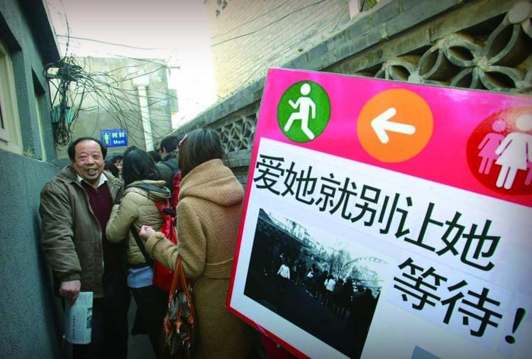 2012.2占领男厕所 (1)